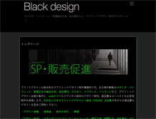 Tablet Preview of blackdesign.biz